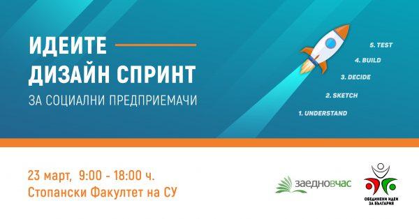 Design Sprints_2019_FB_Event